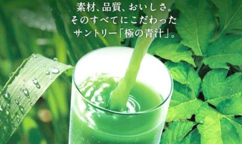 サントリー 極の青汁