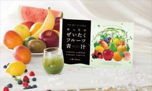 フルール青汁 キャンペーン